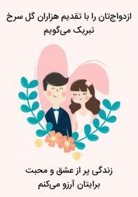 ازدواجتان مبارک
