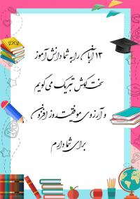تبریک رسمی روز دانش آموز