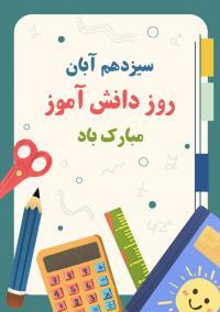 روز دانش آموز آنلاین