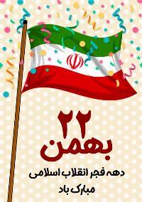 تبریک 22 بهمن