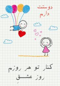 تبریک روز عشق