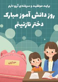 روز دانش آموز مبارک دخترم