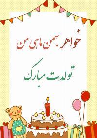 تبریک به خواهر بهمن ماهی