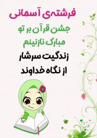 جشن قرآن مبارک