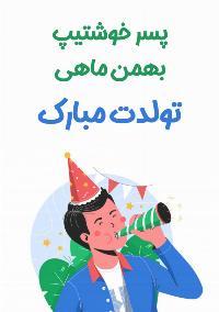 تبریک تولد پسر بهمن ماهی