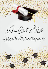 تبریک فارغ التحصیلی شدن