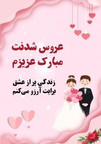 عروس شدنت مبارک