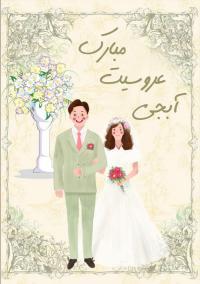 تبریک عروسی خواهر