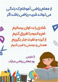 روز جهانی ریاضی