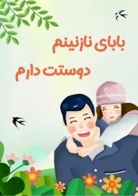 دوستت دارم بابا