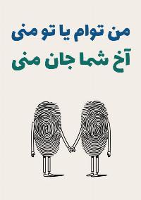 من توام یا تو منی