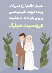 پیام تبریک عروسی به دوست