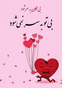 عشق جانم دوستت دارم