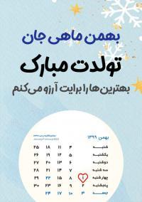 تبریک تولد متولدین بهمن