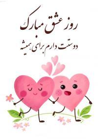 روز عشق مبارک