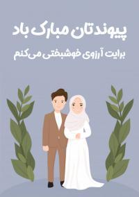 تبریک آنلاین ازدواج خاص