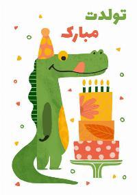 سورپرایز آنلاین تولد