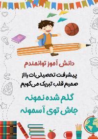پیشرفت تحصیلی دانش آموز