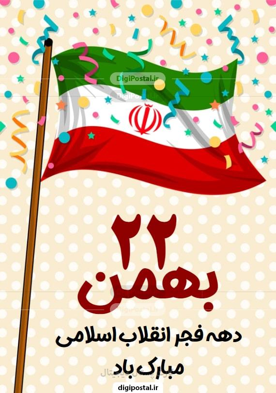 کارت پستال تبریک 22 بهمن