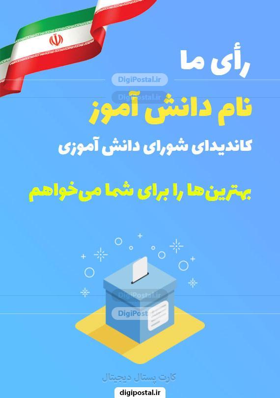 کارت پستال شورای دانش آموزی