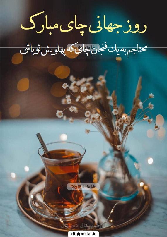 کارت پستال تبریک روز جهانی چای