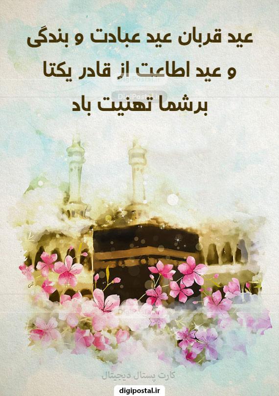 کارت پستال دیجیتال تبریک عید قربان