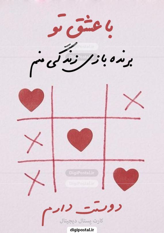 کارت پستال عشق ابدی