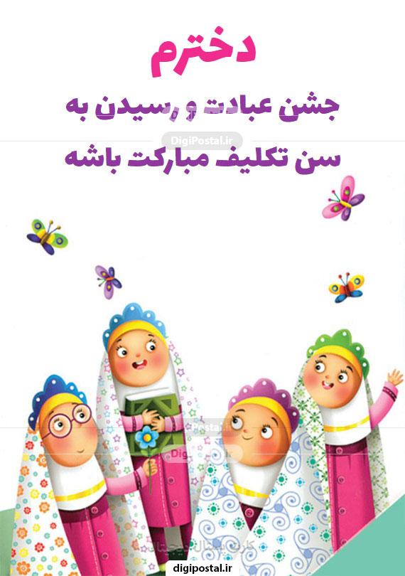 کارت پستال تبریک جشن تکلیف