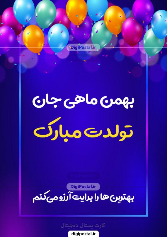 کارت پستال تبریک تولد بهمن ماهی