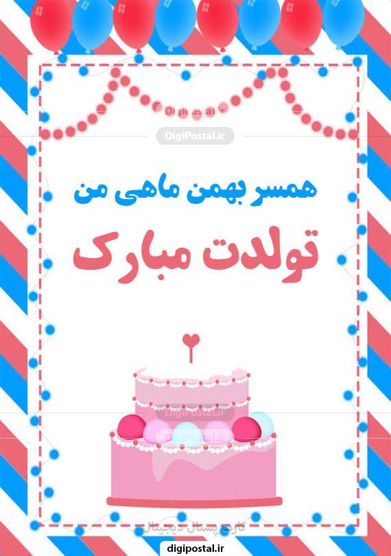 کارت پستال تبریک عاشقانه تولد بهمن