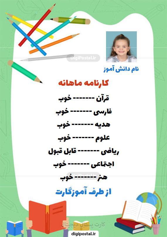 کارت پستال کارنامه مجازی دانش آموز