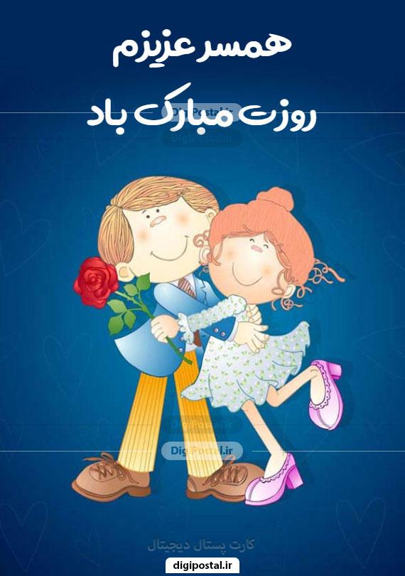 کارت پستال همسر عزیزم روزت مبارک
