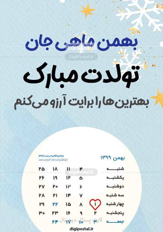 کارت پستال تبریک تولد متولدین بهمن