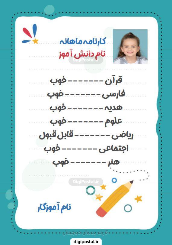 کارت پستال طرح کارنامه آنلاین