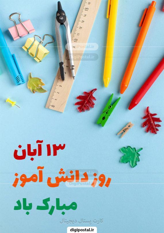 کارت پستال روز دانش آموز