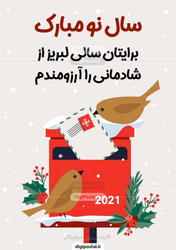 کارت پستال سال 2021 مبارک