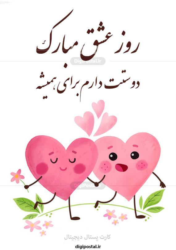 کارت پستال روز عشق مبارک