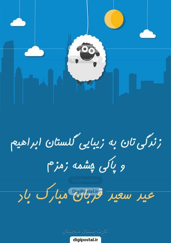کارت پستال دیجیتال عید قربان مبارک