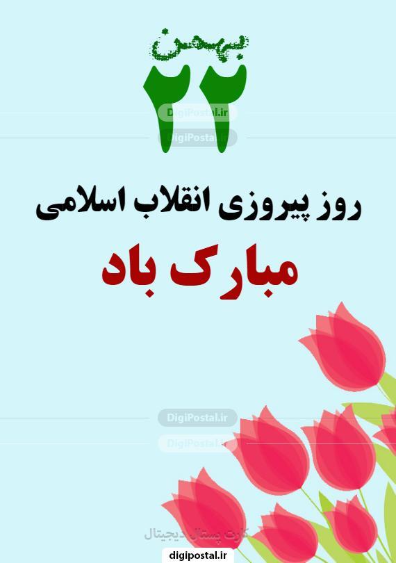 کارت پستال جشن 22 بهمن