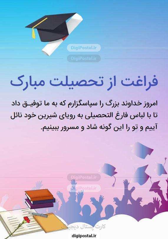 کارت پستال تبریک فارغ التحصیلی