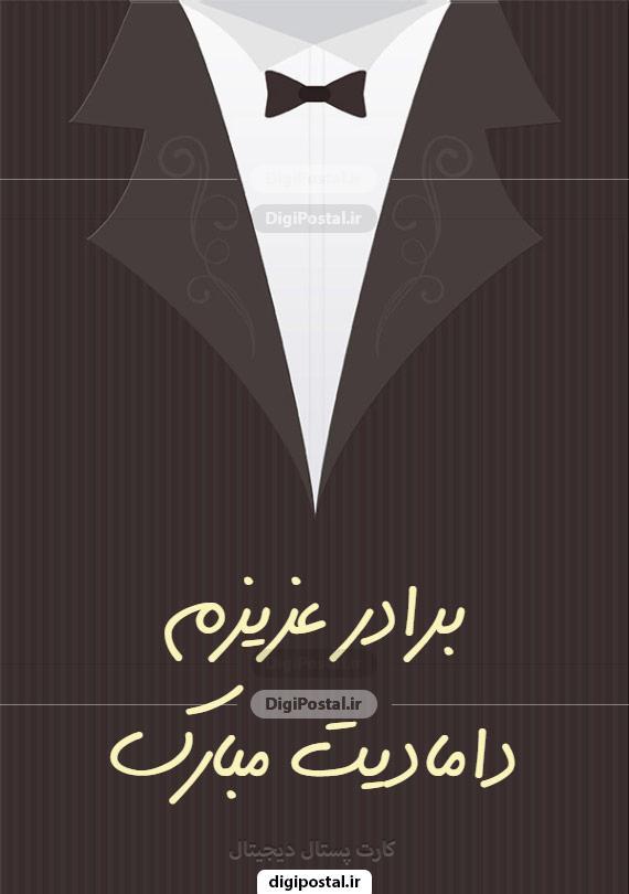 کارت پستال تبریک عروسی برادر