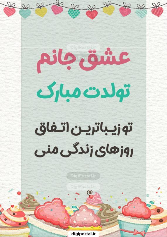 کارت پستال تولدت مبارک عشق جان