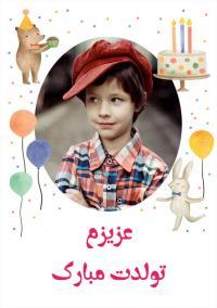 تبریک نولد کودکانه
