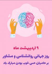 تبریک روز روانشناس و مشاور