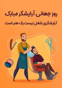 روز جهانی آرایشگر