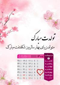تقویم تبریک تولد اردیبهشت 1400