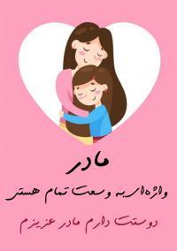 مادر دوستت دارم
