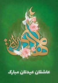 عید عاشقان