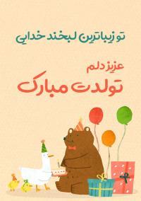 پيام تبريک تولد