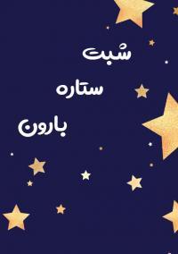ستاره بارون